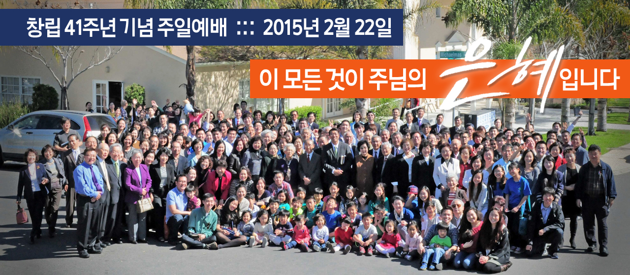 창립 41주년 기념 주일예배