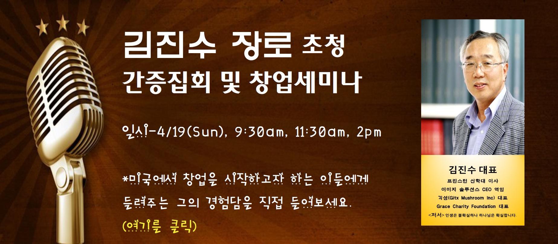 김진수 장로 초청 간증집회