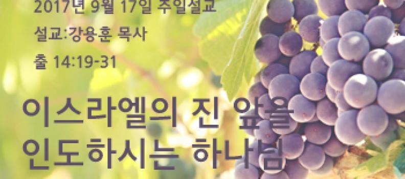 이스라엘의 진 앞을 인도하시는 하나님 – 출 14:19-31