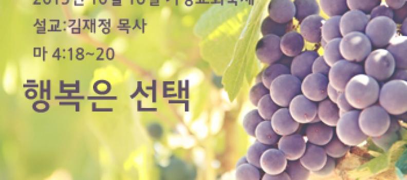 2015 가정교회축제 첫째날 저녁집회-김재정 목사