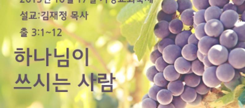 2015 가정교회축제 둘째날 저녁집회-김재정 목사