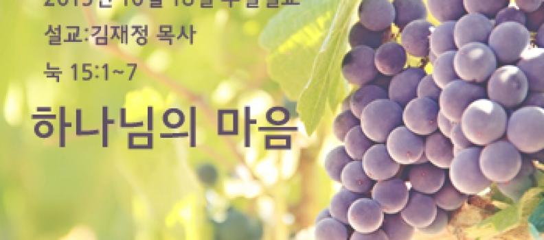 하나님의 마음-눅15:1~7 김재정 목사