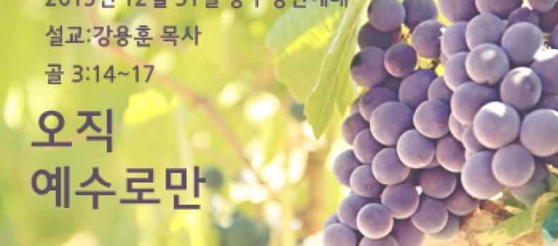 2015년 12월 31일 송구영신 예배