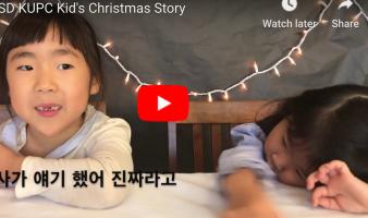 2018년 12월23일 성탄절 Kid's Christmas Story