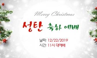 2019년 12월22일 성탄주일예배 (성탄절 발표회)